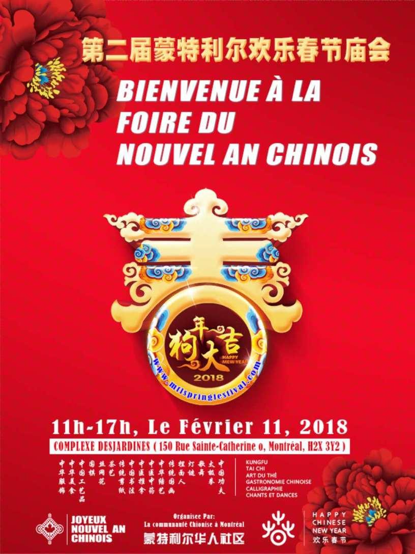 2018蒙特利尔欢乐庙会